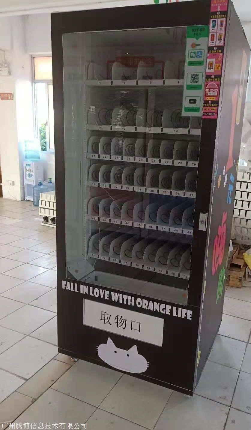 一元嗨购自动贩卖机