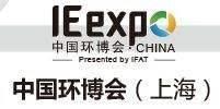 2019第二十届中国环博会-亚洲旗舰环保展
