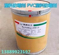 PVC防霉剂  塑料PVC防霉剂 PVC专用防霉剂