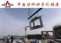 宁波超高性能混凝土厂家直销