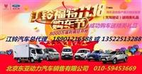 江铃汽车厂家 北京江铃货车4S店 冷藏车专卖店