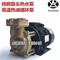 供给沃德水泵WD-033泵热水泵耐高温热油轮回泵模温机泵