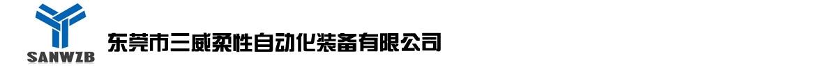 东莞市三威柔性自动化装备有限公司