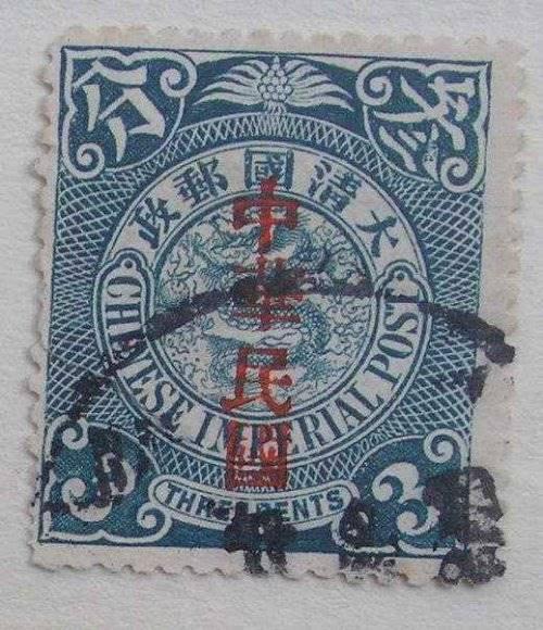 大清邮票当壹元收藏价值分析