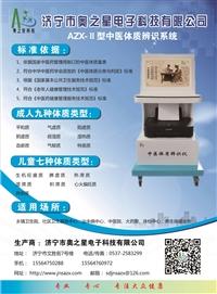 中医体质辨识仪判断九种体质类型