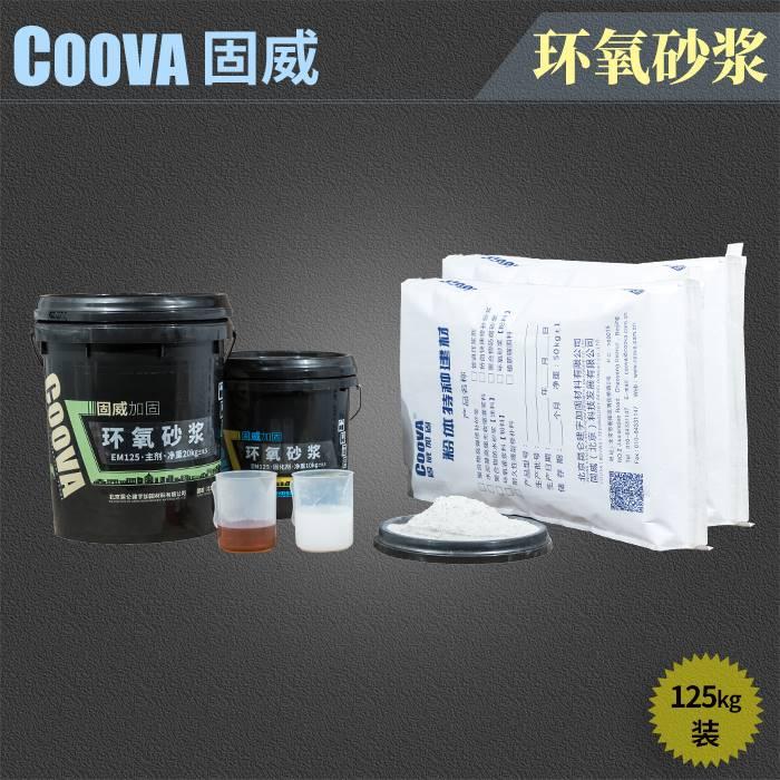 COOVA固威加固环氧砂浆