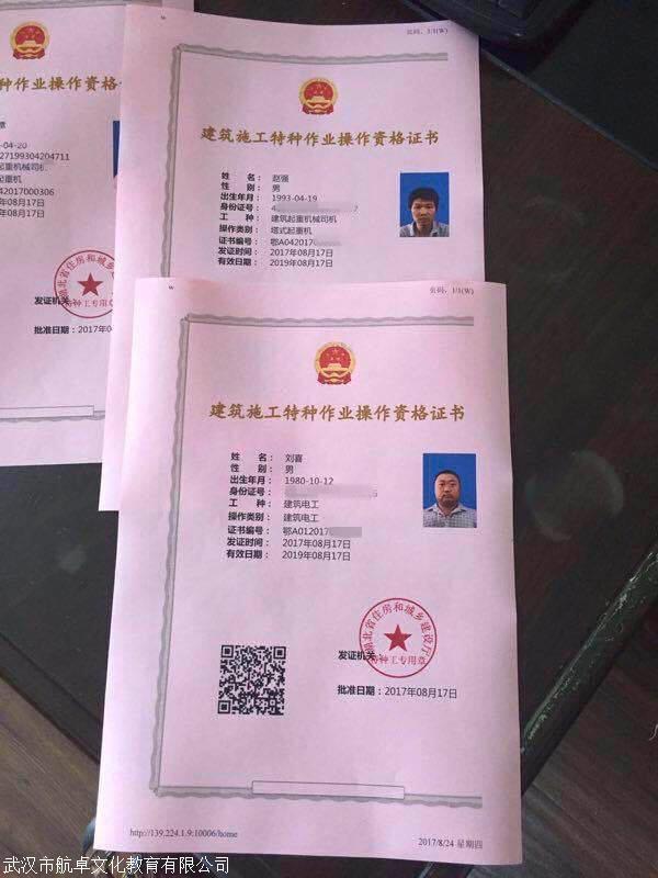 武汉建设厅建筑特种电工证,起重机司机在哪里报名多少钱