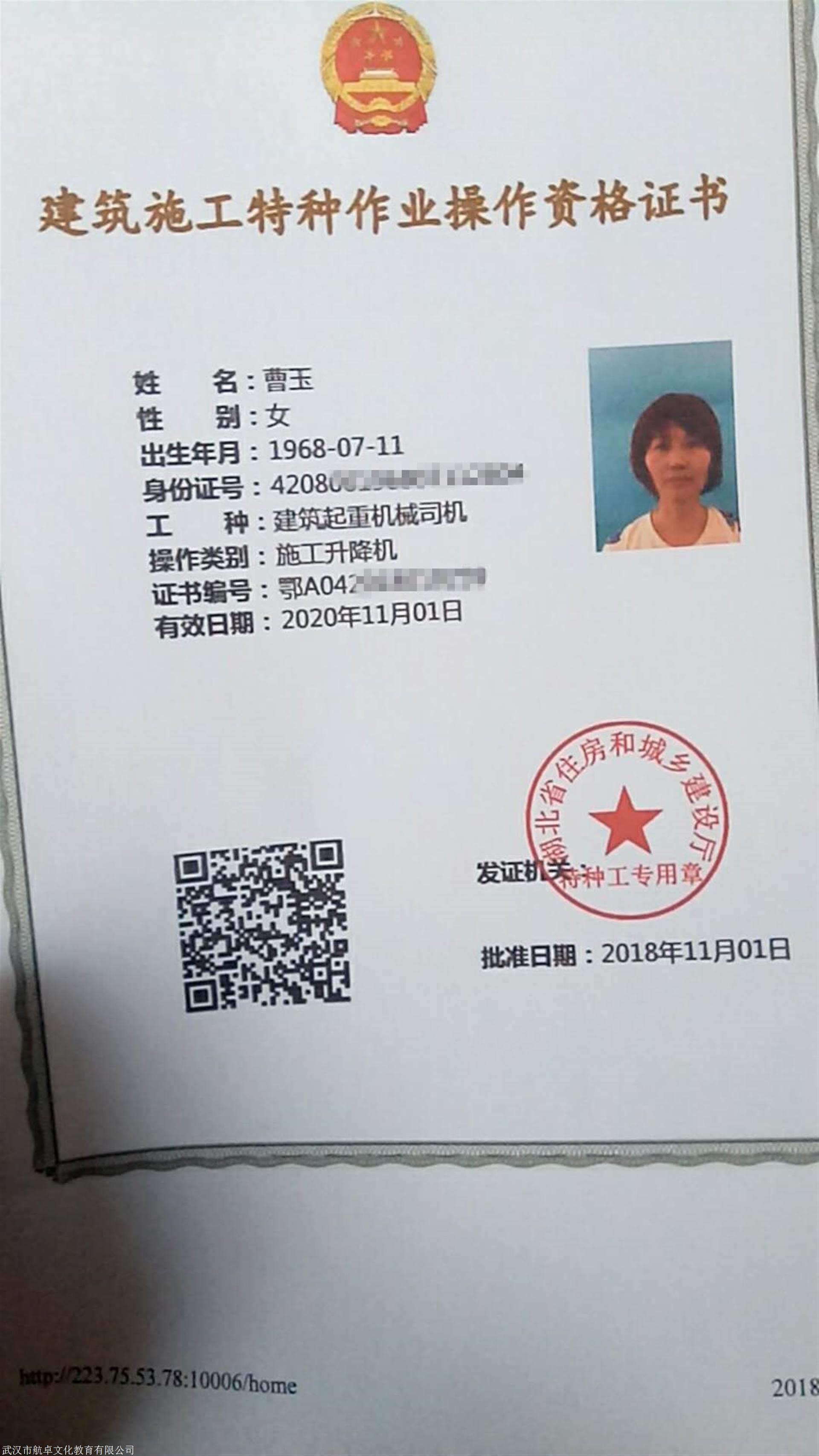 湖北武汉建设厅建筑电工证,架子工,起重机司机,报名流程