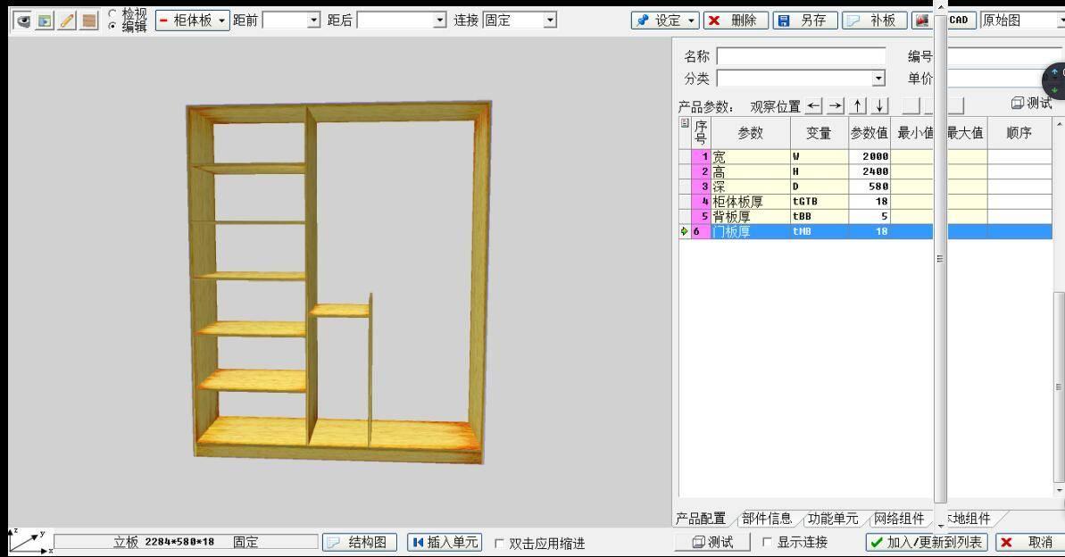 1010拆单视频板式家具设计生产软件+系统教迪尔佳家具厂汕头