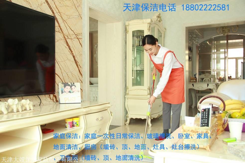 西青家庭保洁电话---河东区保洁电话号码---北辰区保洁电话号码
