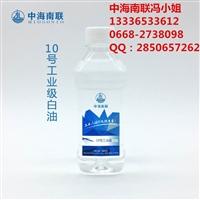 供應10號白油 茂石化10號工業級白油直銷價格