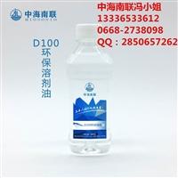 脱芳d100溶剂油 火花机油 切削液溶剂