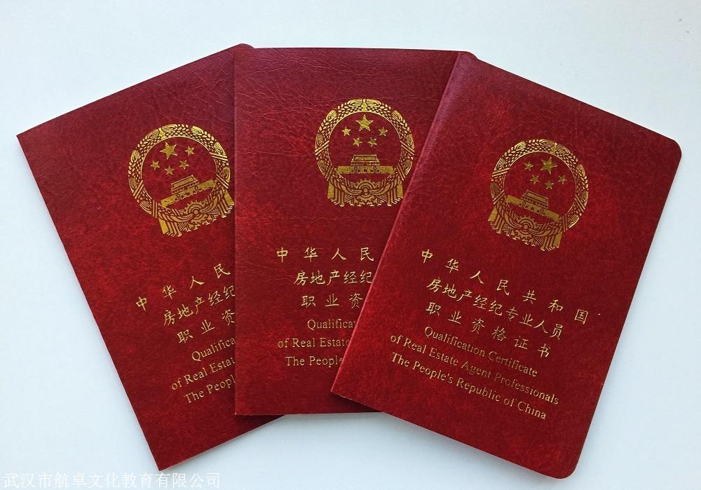 武汉物业经理,项目经理上岗证资格证,怎么查询,怎么报名