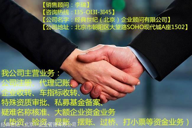 北京市一手融资担保公司代办注册带许可证