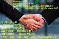 注冊北京市配電網售電公司價格