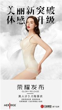 美人计塑身衣3.0版和2.0有什么区别#哪个系列更好穿