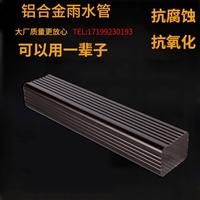 杭州铝合金雨落水管方形水管外墙