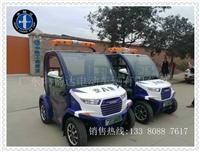 新款 電動巡邏車 封閉電動巡邏車 物業治安專用 廠家報價