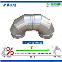 廠家直銷白鐵皮風管彎頭90/45度除塵管道風管 不銹鋼排風管加工