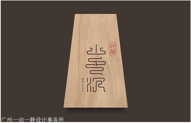 广州vi设计/广州平面设计公司/广州画册设计