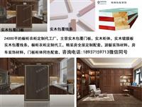 北京极简小边框实木包覆门板-原木色门板柜体同色配定制