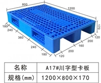 川字塑料托盤廠家-廣西蔚華塑膠