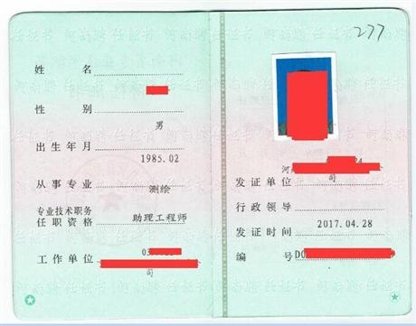 郑州评助工证需要多长时间