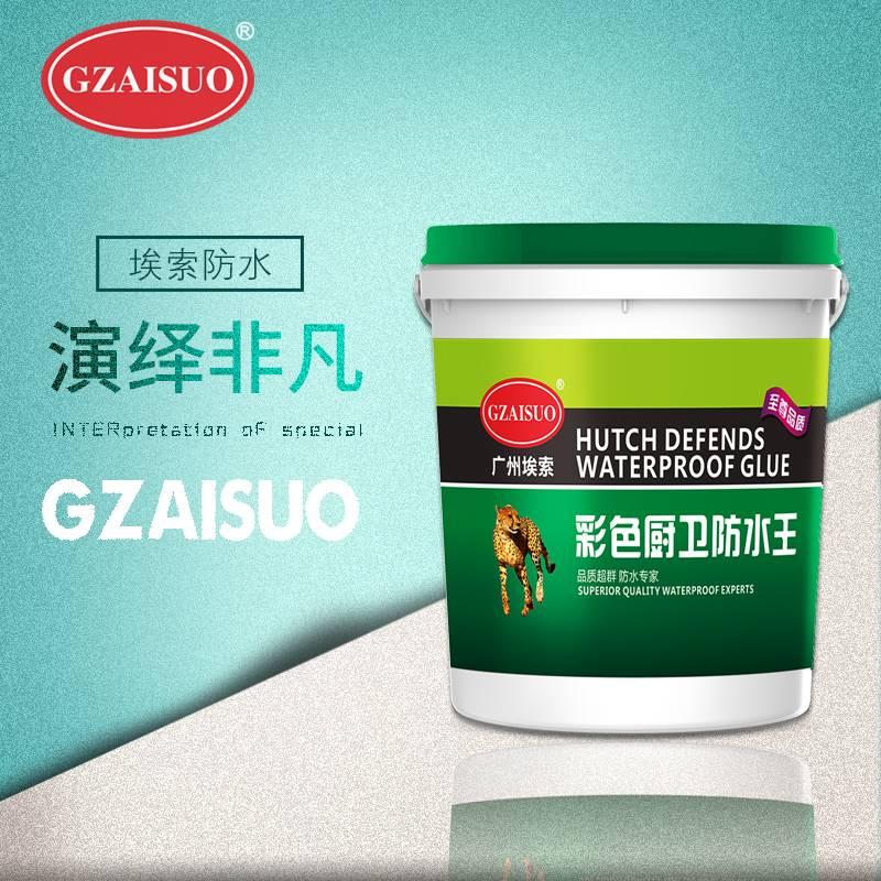 广州防水涂料厂家加盟,优质产品,诚招代理