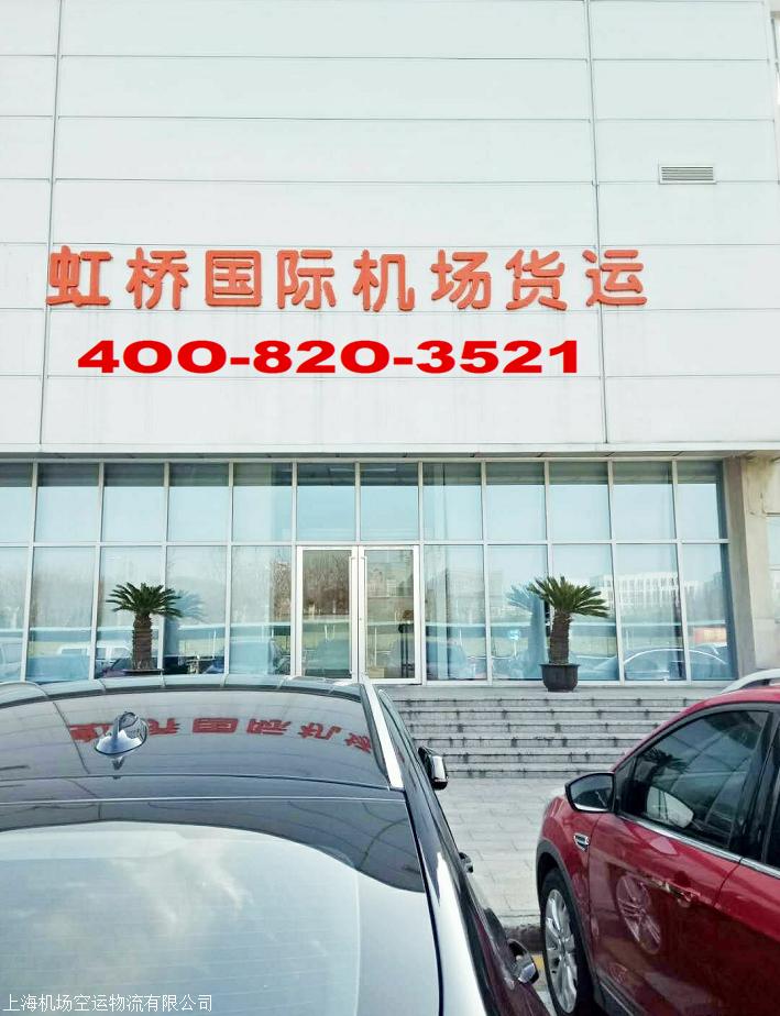 上海航空快递机场办理货物随机