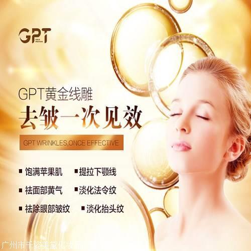 抗衰老产品怎么选择?石家庄GPT黄金线雕好么?