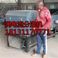 铜铝分选机 有色金属涡流分选机 工业涡电流分选机