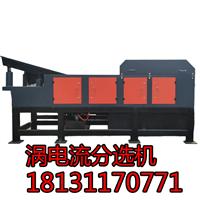 偏心涡电流分选机 造纸厂尾料金属分选机