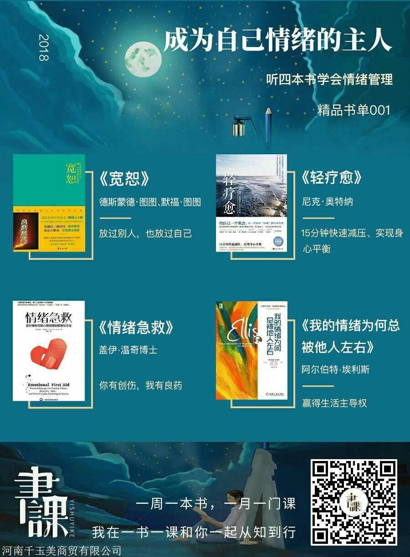 樊登读书会企业版