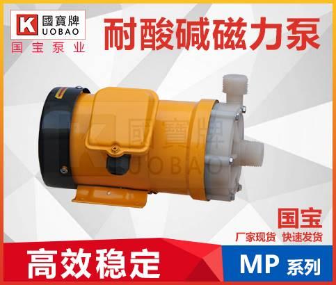 磁力驱动泵厂家 化金线专用泵 无泄漏安全好用