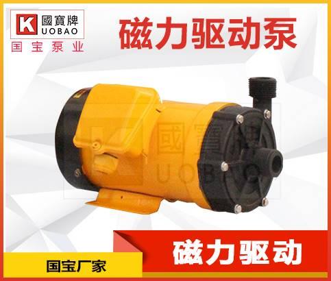 专业的耐酸碱磁力泵 国宝泵业防腐磁力泵 厂家生产直销