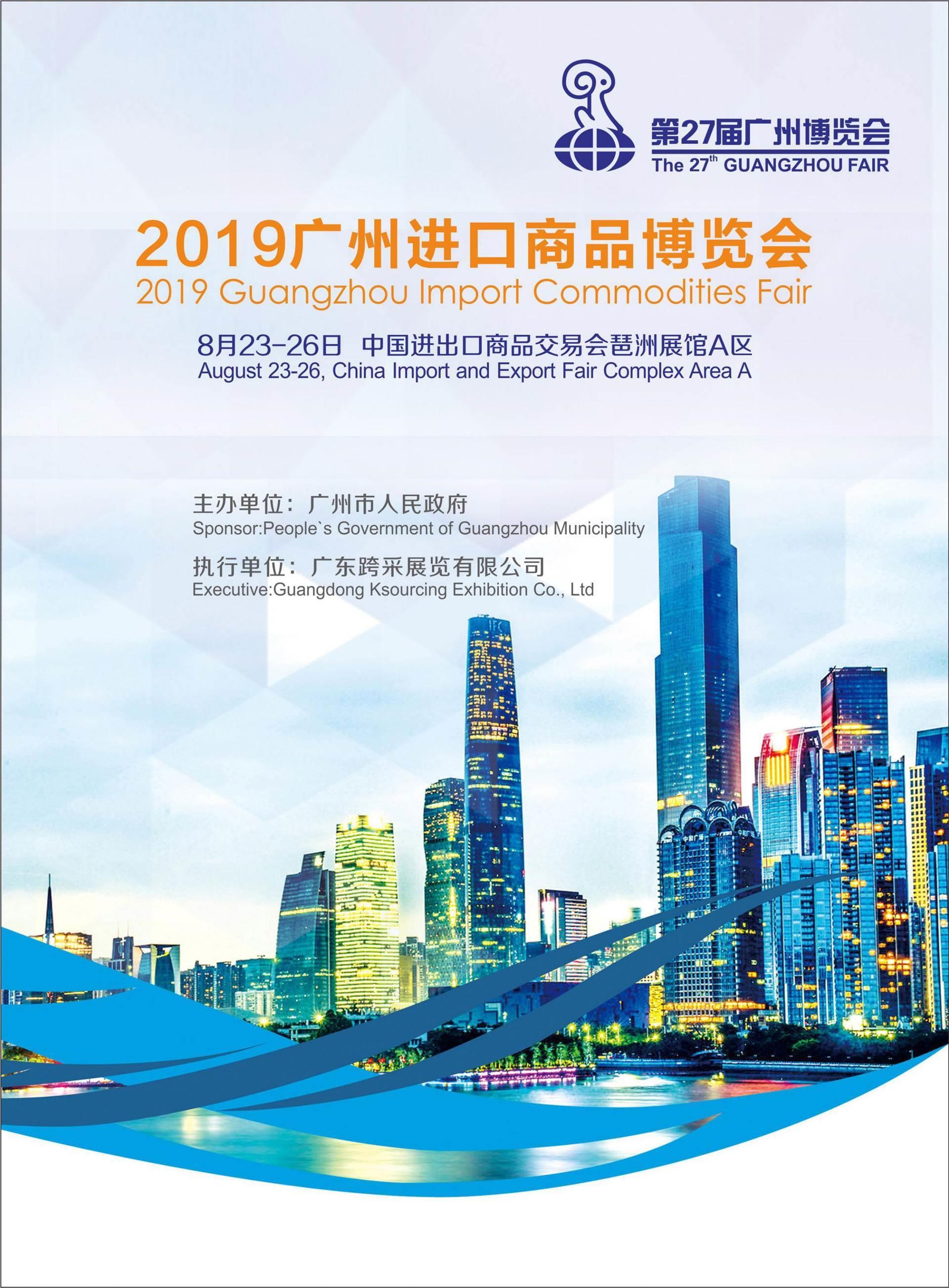 2019年进口博览会