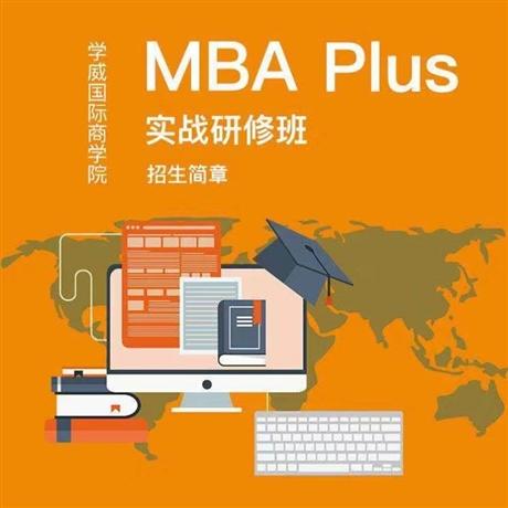 東莞總裁班課程 MBA Plus 實戰研修班