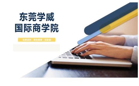 亞洲城市大學工商管理碩士課程怎么樣