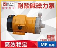 磁力驱动泵厂家 浙江耐腐蚀循环磁力泵 有国宝酸碱也无忧