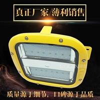泉州LED防爆燈45w55w照明平臺燈