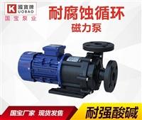 广东工程塑料磁力驱动泵 耐酸碱磁力泵 厂家生产直销