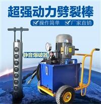 揭阳液压劈石机/岩石劈裂机 厂家直销 价格更优惠