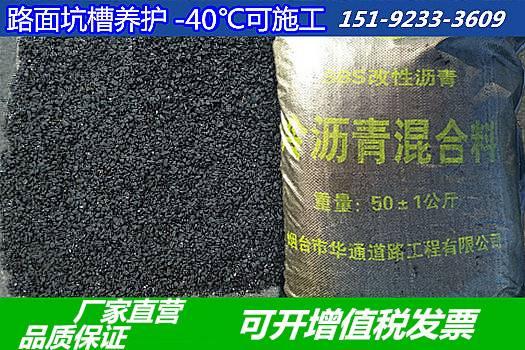 山东莱芜冷补沥青 提升沥青拌和料的工程适应性