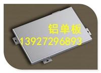广东铝单板厂家,佛山铝单板厂家订制铝单板