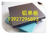 铝单板铝幕墙板生产加工