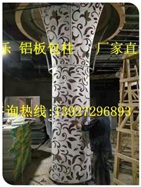 立柱铝单板,包柱子铝单板,弧形包柱铝单板,冲孔包柱铝单板