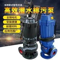 潜水排污泵厂家销售价格