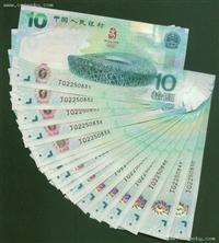 上海纪念钞回收奥运钞 黄浦区龙钞纪念钞回收