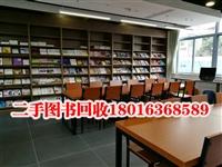 上海图书回收公司 二手小说图书回收
