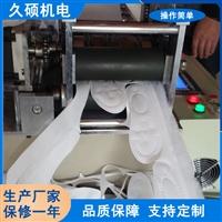 军训卫生巾鞋垫机 久硕超声波鞋垫成型机  高效率无纺布鞋垫机